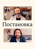 Постановка (сериал)