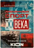 Спорт XX века (сериал)