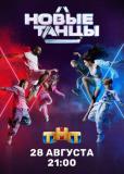 Новые танцы (сериал)