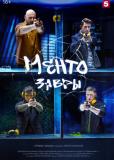 Ментозавры (сериал)