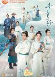 Песни царства Чжэн (сериал)