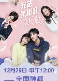 Непреодолимая любовь (сериал)