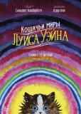 Кошачьи миры Луиса Уэйна
