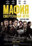 Мафия: Смертельная игра