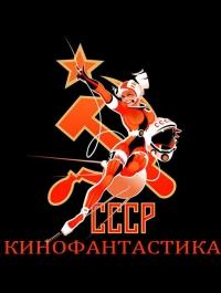 Советская кинофантастика