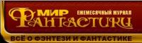 "Премия ""Итоги года"" от журнала ""Мир Фантастики"""