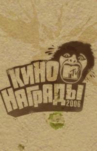 Кинонаграда «MTV-Россия»