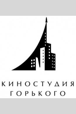 Киностудия имени М. Горького