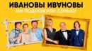 Ивановы-Ивановы 2 сезон - Русский трейлер 2018