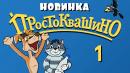 Новое ПРОСТОКВАШИНО - 1 серия - Союзмультфильм 2018