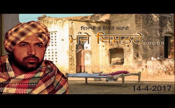 Manje Bistre Official Trailer Punjabi Movie 2017 ||  Gippy Grewal