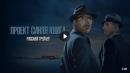 Русский трейлер 1 сезона сериала «Проект Синяя Книга / Project Blue Book » [2019 года , HD, ]