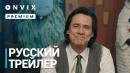 Шучу   Русский трейлер   Сериал [2018, 1-й сезон]