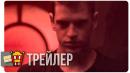 ЭЛИТА (Сезон 2) — Русский трейлер | 2018 | Новые трейлеры