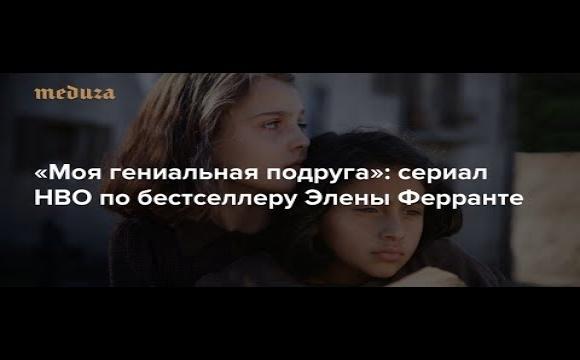 Моя гениальная подруга (1 сезон) — Русский трейлер  (2018)