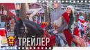 РЫЦАРЬ ПЕРЕД РОЖДЕСТВОМ (ТВ) — Русский трейлер (Субтитры)   2019   Новые трейлеры