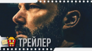 ВНЕ ИГРЫ | THE WAY BACK - Русский трейлер (Субтитры) | 2020 | Новые трейлеры