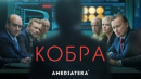 КОБРА - Русский трейлер 2020 сериал
