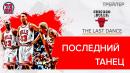 Последний танец: трейлер с русским переводом