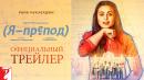 Russian: Hichki Official Trailer