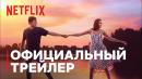 Летний лагерь   Официальный трейлер   Netflix
