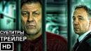 Time/Срок. Трейлер Сериала 2021 (Русские субтитры)
