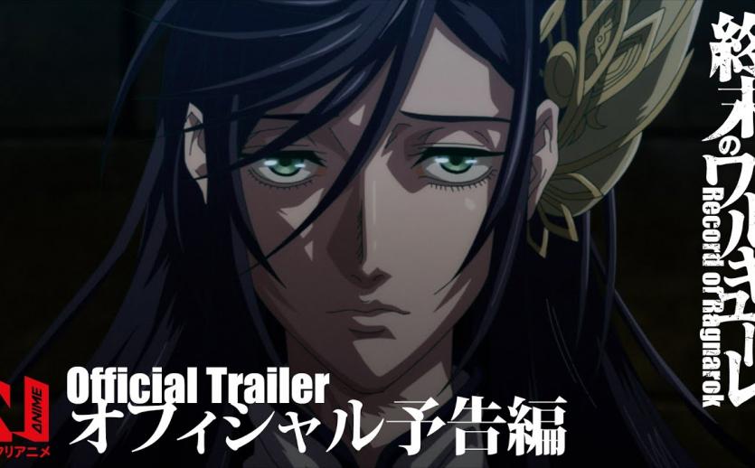 Record of Ragnarok | Official Trailer | Netflix Anime