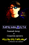 KAMIL_VAN_DELTA